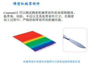 光学轮廓仪应用5
